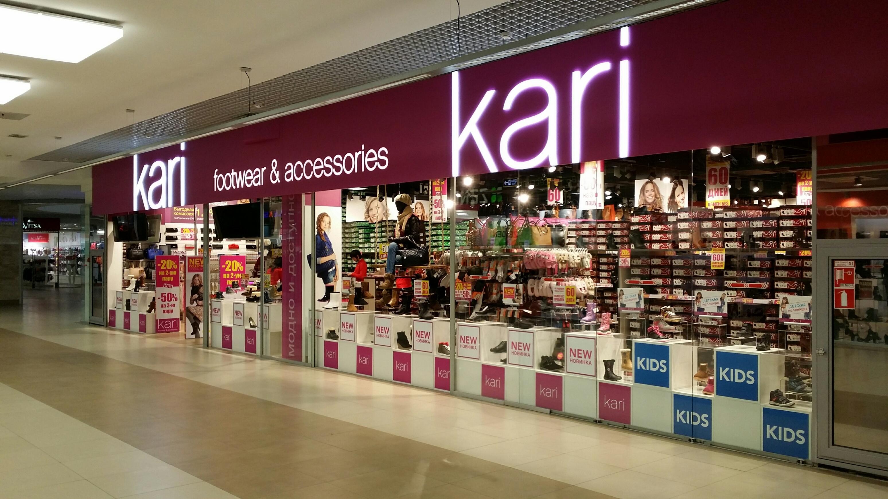 5fffb8e20a3a9 Магазины обуви Кари: история развития, сеть магазинов и контактные ...