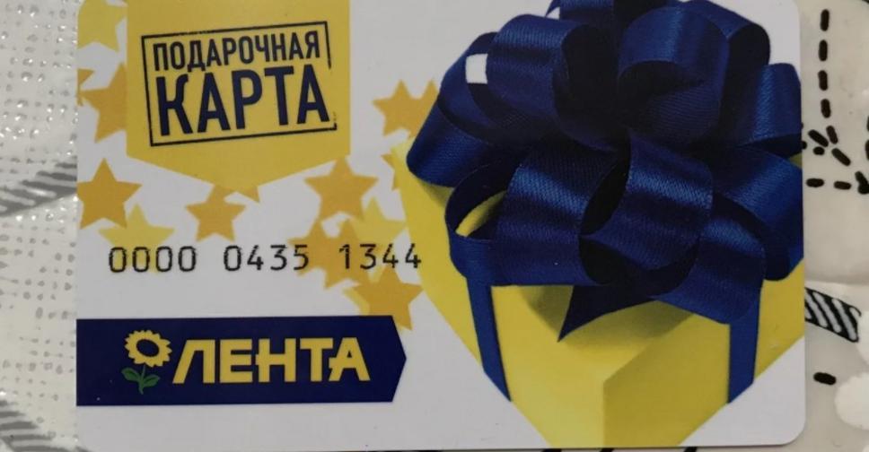Подарочная карта лента срок действия