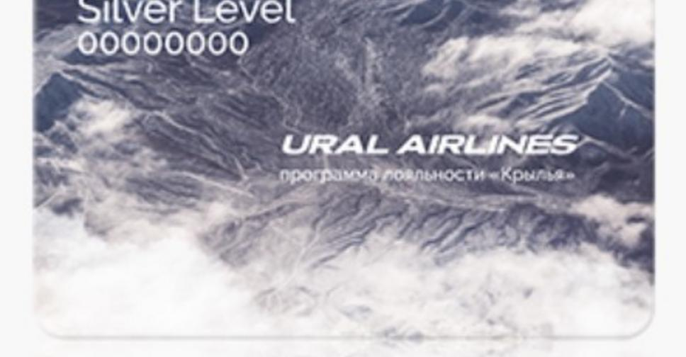 Бонусная программа крылья уральские авиалинии синяя карта wiki costs