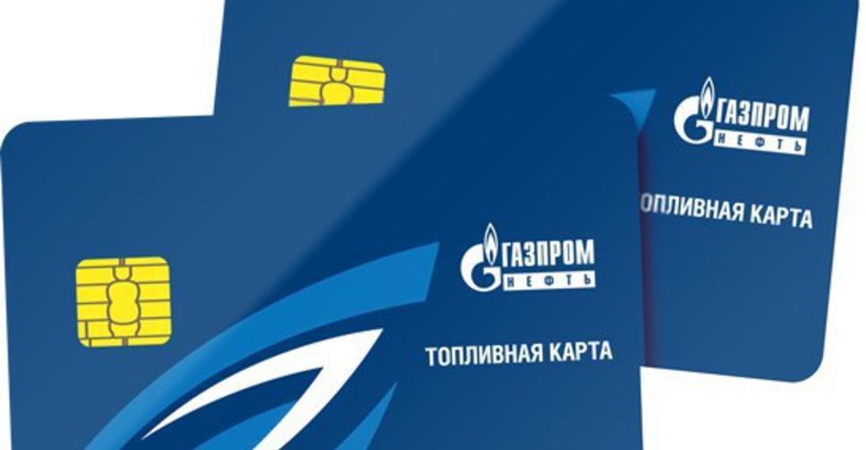 Топливные карты Газпромнефть — привилегии владельцев, способы получения, инструкция по заказу карт