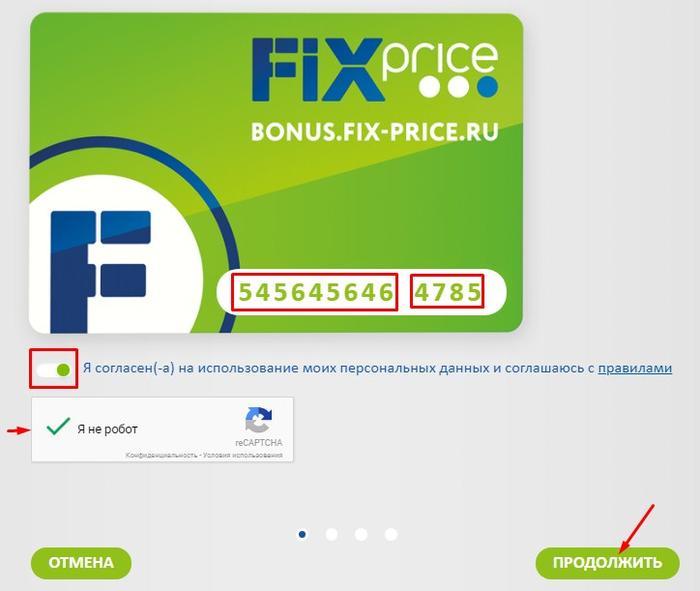 Fix price зарегистрировать бонусную карту как экономить мб