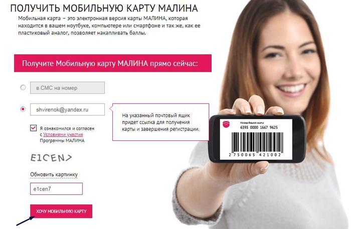 Изображение - Регистрация карты малина 144-1401