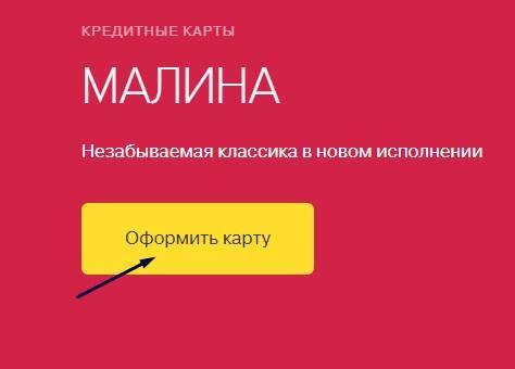 Изображение - Регистрация карты малина 144-1403