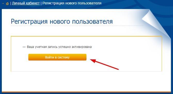 регистрация участника программы аэрофлот бонус