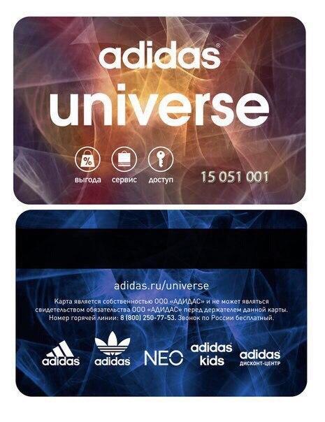 Дисконтная карта для покупателей бренда Адидас, условия приобретения ... ebd8143de55