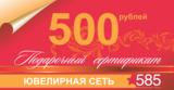 Подарочные карты 585
