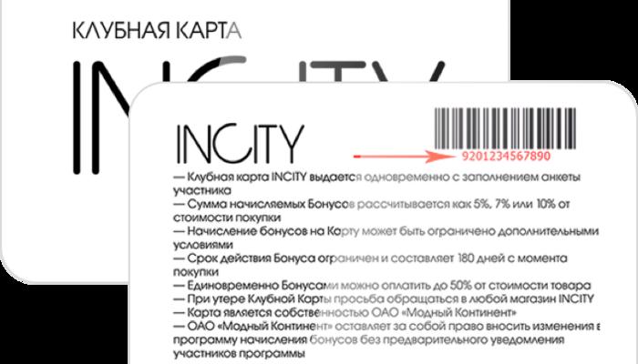 Клубная карта Incity