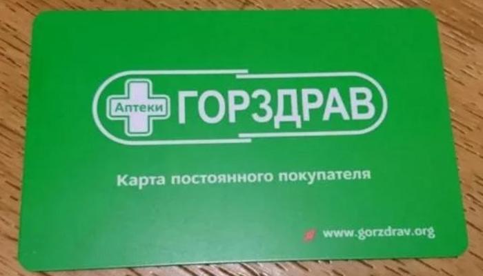 Бонусная карта Горздрав