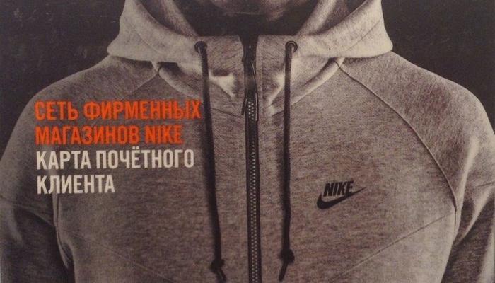 Бонусная карта Nike