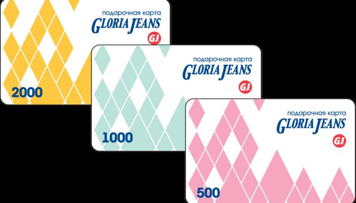 Подарочные карты Gloria Jeans