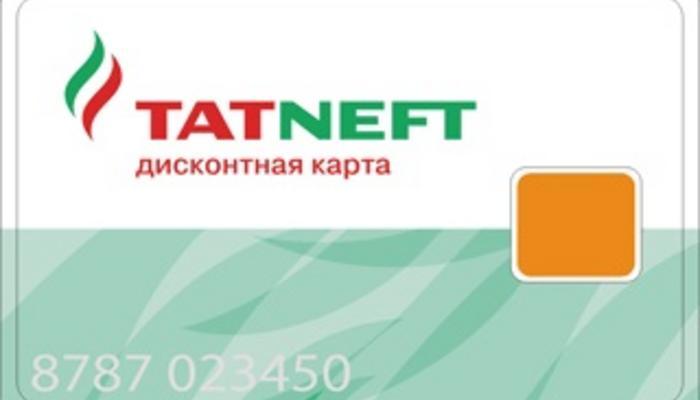 Скидочная карта Tatneft