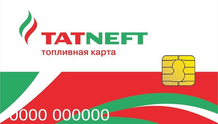 Топливная и подарочная карты Tatneft