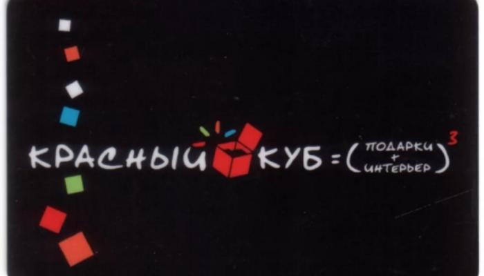 Бонусная карта Красный куб