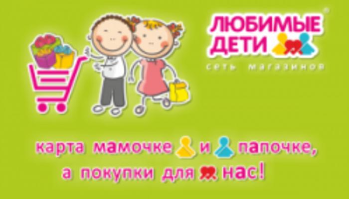 Бонусная карта Любимые дети
