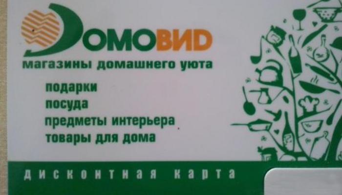 Бонусная карта Домовид