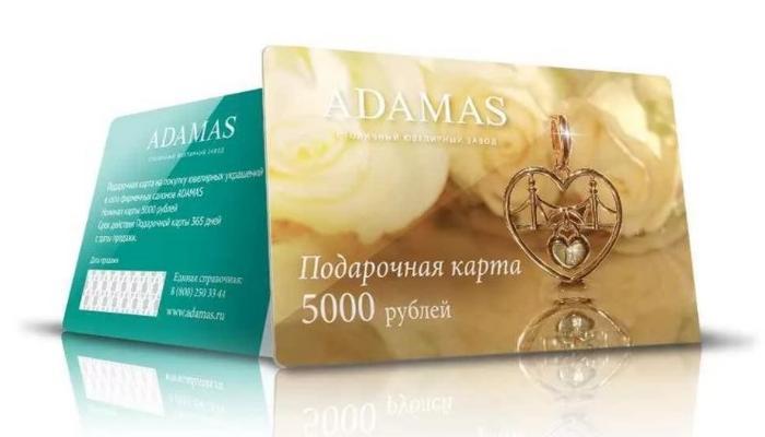 Подарочные карты Адамас