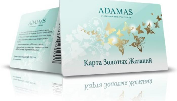 Карта золотых желаний Адамас