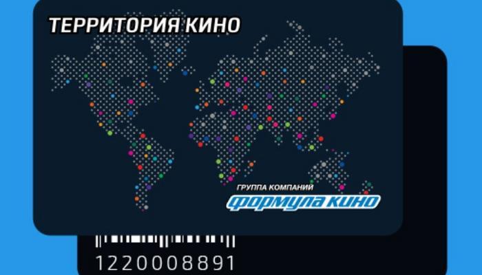 Бонусная карта Формула кино