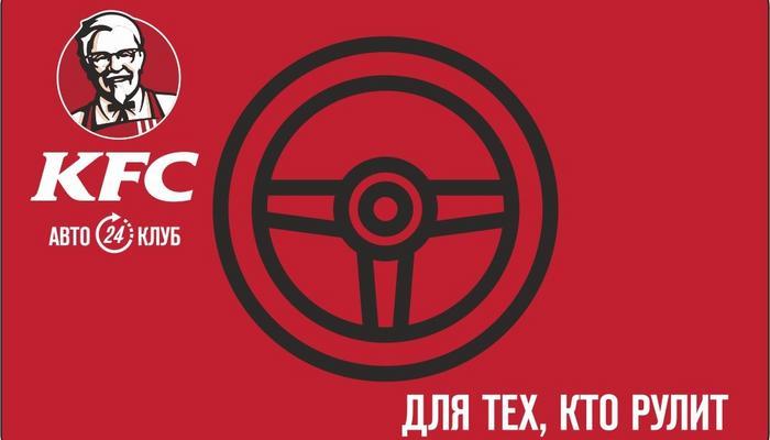 Карта автоклуба KFC