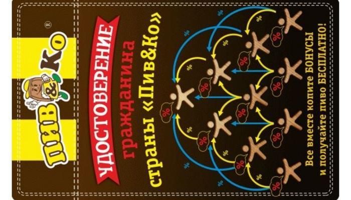 Бонусная карта Пив&Ко