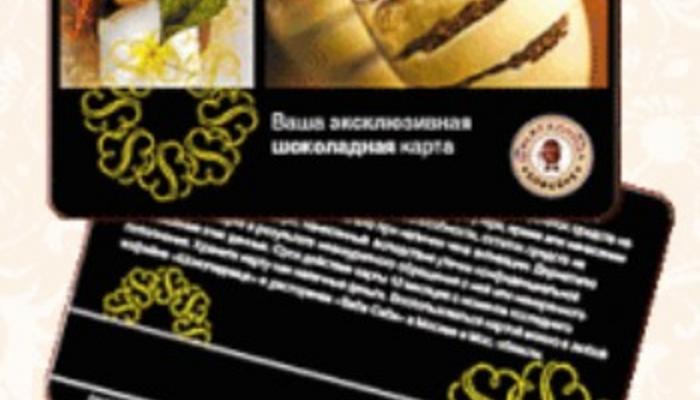 Подарочные карты Шоколадница