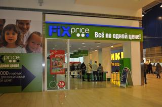 Магазин Фикс Прайс в Томске