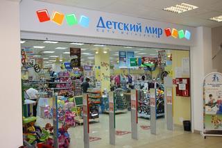 Магазин Детский мир